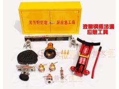 液氯钢瓶堵漏应急工具,GS1钢瓶堵漏器