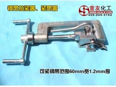 G9-60钢带拉紧器,60mm宽