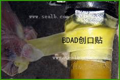 BDAD管道快速创可贴