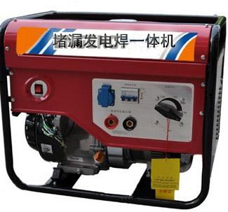 堵漏发电焊一体机