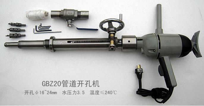 GBZ20管道带压开孔机