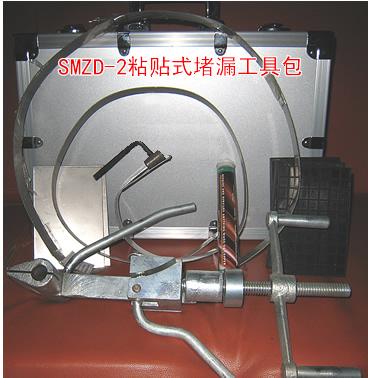 SMZD-2粘贴式带压堵漏工具