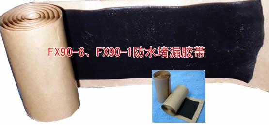 FX90防水堵漏胶带